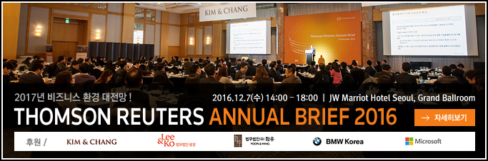 Thomson Reuters Annual Brief 2016