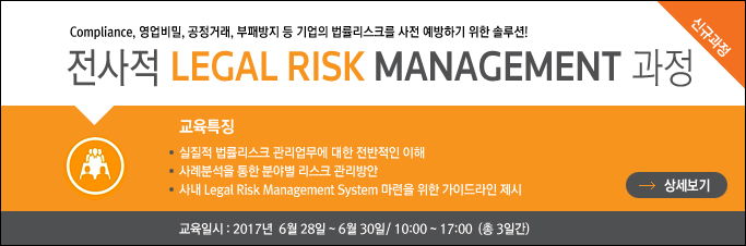Legal Risk Management 과정