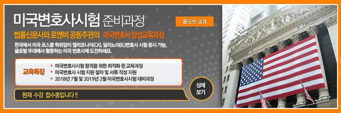 온라인미국변호사준비과정