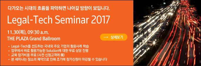 Legal-Tech Seminar 2017