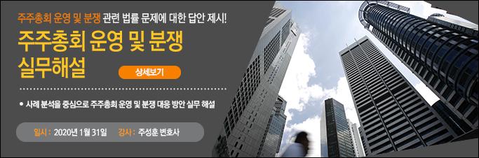 주주총회 운영 및 분쟁 실무해설