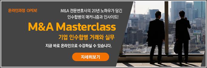 mna masterclass 기업 인수합병 거래와 실무